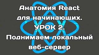 видео локальный веб сервер