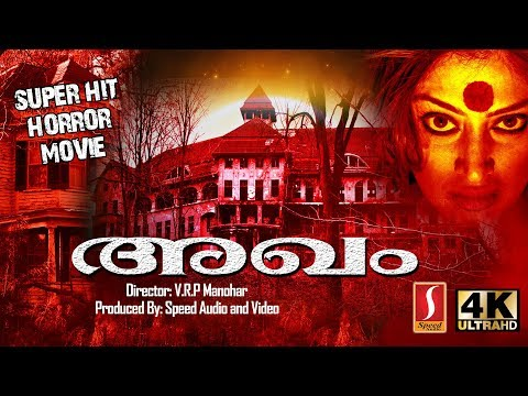 2018 New Release Horror Malayalam Full Movie | AGAM |  4K Malayalam Full Movie | Super Hit 4K Film