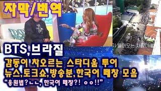 (한글자막)방탄 BTS 브라질 현지 뉴스 토크쇼 ,콘서트 현장, 팬캠, 떼창, 방송 현지 반응 모음 BTS on Brazil news TV show concert fanchant