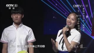 [星光大道]歌曲《If you》 演唱:AST13 | CCTV
