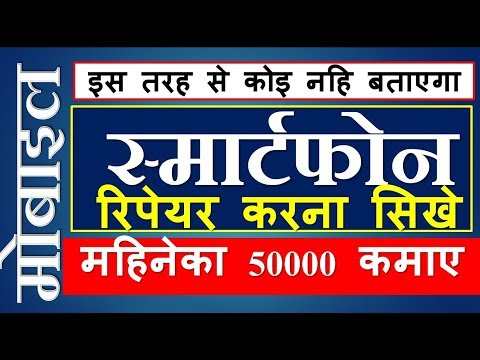 Mobile Phone repair training || Latest smartphone repair process step by step in hindi|| Part 1