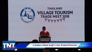 ท่องเที่ยวชุมชน ททท. Thailand Village Tourism Trade Meet
