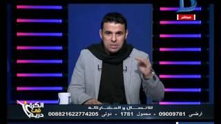 الكرة فى دريم| خالد الغندور يكشف كواليس نقل مباراة الأهلى والمقاصة من السويس الى استاد السلام