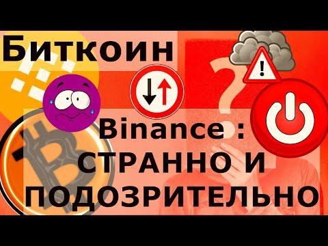 Биткоин Binance:  СТРАННО И ПОДОЗРИТЕЛЬНО! Миллиарды стейблов  и скрытые биткоин платежи  СПЕЦВЫПУСК