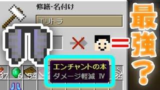 【マインクラフト】エリトラって防具になるの!?:まぐにぃのマイクラ実況#710 thumbnail