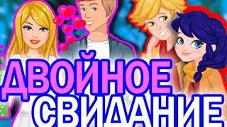Леди Баг и Барби - новогодний шопинг и двойное свидание! Мультики для девочек.