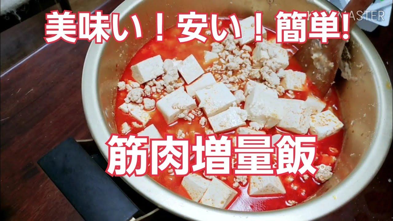 【筋肉飯】美味い、安い、食べやすい、超簡単、鳥胸1キロ麻婆豆腐