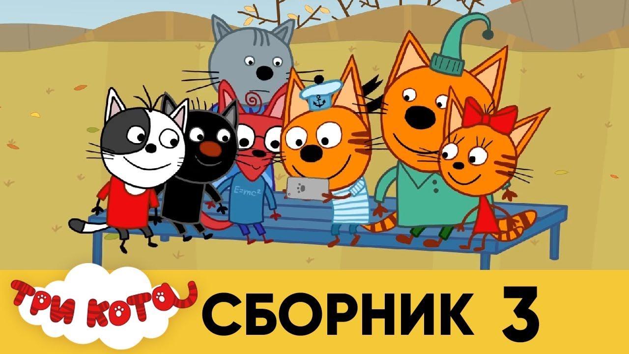 Три кота  Сборник  3  Серия 21  30