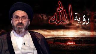 رؤية الله الى الدنيا (سبحان الله) | السيد رشيد الحسيني