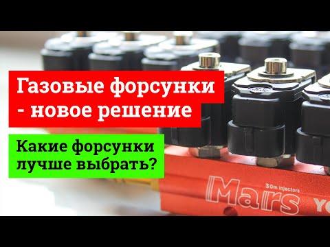 Газовые форсунки - новое решение. Какие форсунки лучше выбрать?