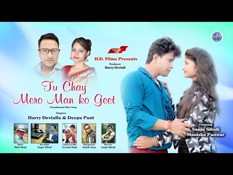 Full Song 2018   New Latest Kumauni MP3 Song   Man Ko Geet    Singer Hari Devtalla-Deepa Pant