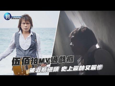 鏡週刊 娛樂即時》伍佰拍MV過戲癮 被酒瓶砸頭史上最帥又最慘
