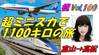 超ミニスカで1100キロの旅(富山→高松間の贅沢ルート!?)