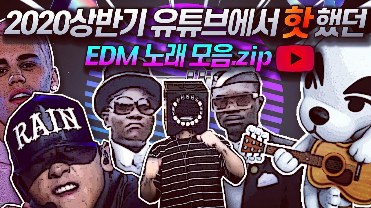 2020클럽 리믹스 ) 2020년 상반기 유튜브에서 핫 했던 노래 모음.zip (요즘 클럽음악 클럽노래 모쉬댄스뮤직 모쉬)