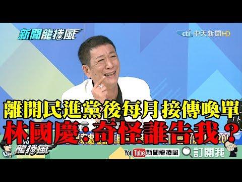 【精彩】離開民進黨後每月接到傳喚單 林國慶:奇怪誰告我?