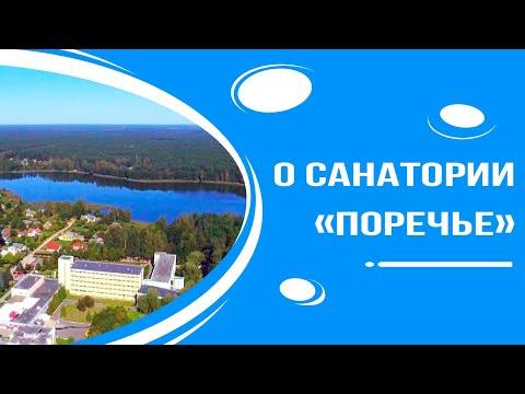 Санаторий «Поречье» - санаторно-курортное лечение и отдых в Беларуси