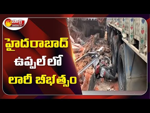 Hyderabad | Huge Lorry Accident In Uppal | Telangana Latest News | Sakshi TV