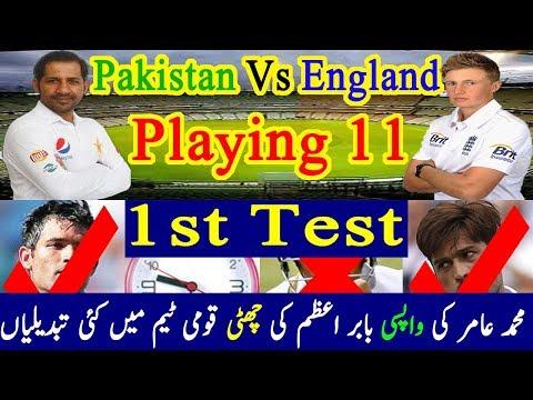 Pakistan Vs England 1st Test Match 2018 Playing 11 - Pakistan Playing 11 Vs England 1st Test Match