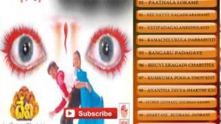 Telugu Hit Songs   Devi Movie Songs   Devi Sri Prasad