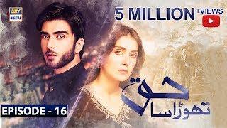 Thora Sa Haq Episode 16 | 5th February 2020 | ARY Digital Drama