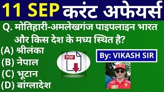 11 September 2019 Current Affairs   Daily Current Affairs   Current Affairs In Hindi