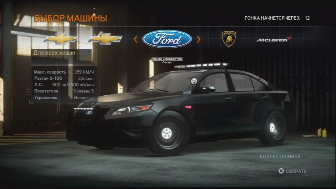 Need For Speed The Run Police Car Ford Police