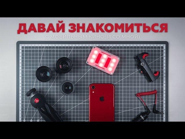 Давай знакомиться | Phoneograph vlog #1 | Мобильное кино