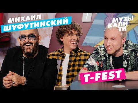 #Музыкалити - Михаил Шуфутинский и T-Fest - Видео онлайн