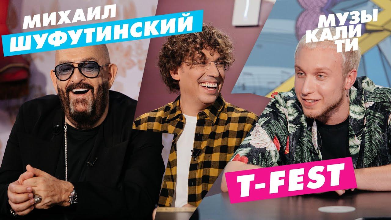 Музыкалити от 16.09.2020 Михаил Шуфутинский и T-Fest