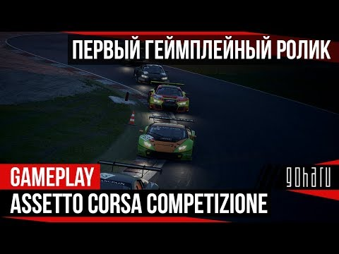 Assetto Corsa Competizione - First Gameplay