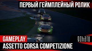 Assetto Corsa Competizione - First Gameplay