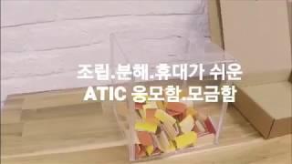 [ ATIC 아크릴 응모함/모금함 DIY ]