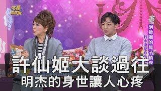 【精華版】許仙姬大談過往 明杰的身世讓人心疼