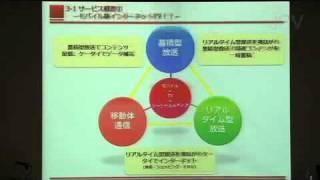 コンテンツ配信(蓄積型放送)などのサービスモデル、事業概要などにつ...