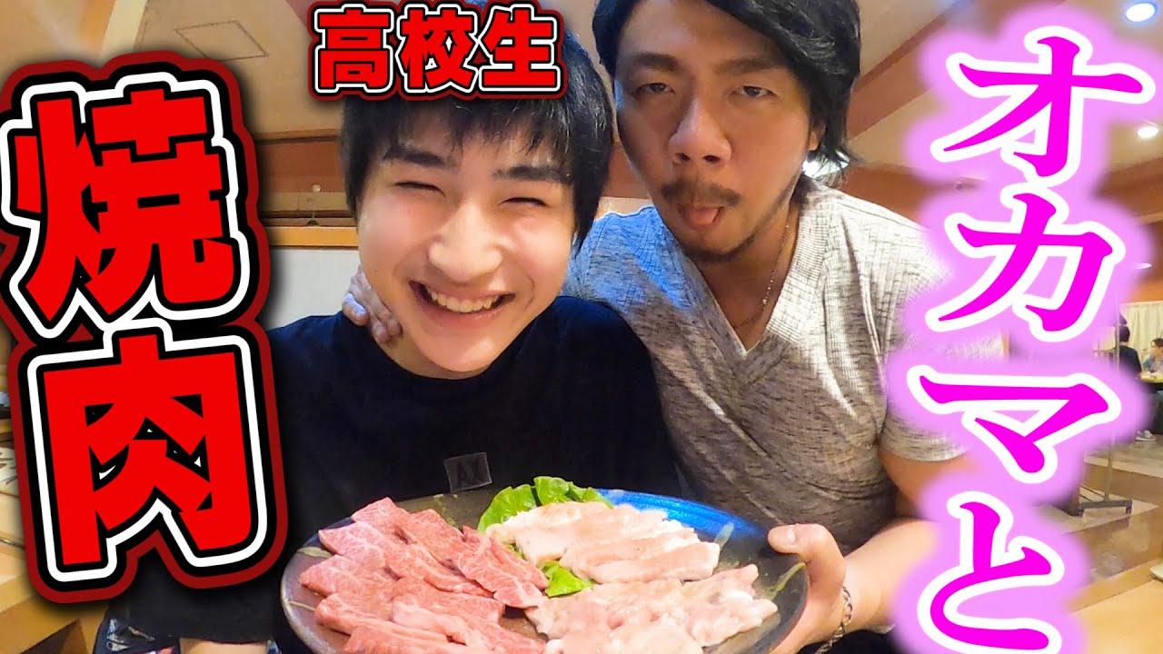 【大食い】オカマと高級焼肉限全部食べるまで帰れません!!!【カマたく さん】