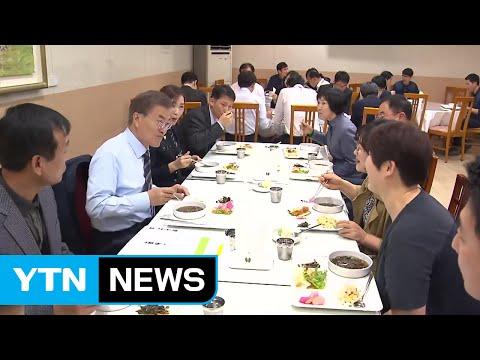 문재인 대통령, 직원들과 3천 원짜리 국수 점심 / YTN
