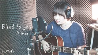 Blind to you(Acoustic live ver.) - Aimer(에메)_cover by MoRi