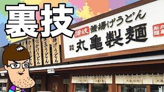 【丸亀製麺】裏技メニューを食べてみた!