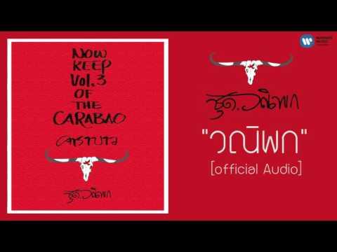 คาราบาว - วณิพก 【Official Audio】