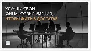 Компания OneLife Обучение OneLife