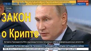 Путин о законе криптовалют Цифровая экономика будущее токены Ethereum Bitcoin Waves NEO Cardano