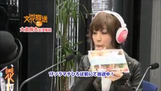 2013年4月6日 ⑦ パーソナリティ/大島麻衣 Ustream版.