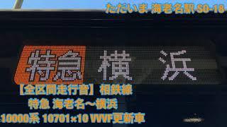 【全区間走行音】相鉄線 特急 海老名~横浜 10000系 10701×10 VVVF更新車