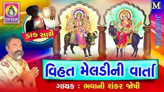 Vihat Meldi Ni Varta (Daak Sathe)|Meldi Maa Ni Regdi |Jai Vihat Meldi Maa| Bhavani Shankar Joshi