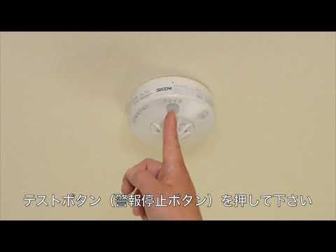 東急Re・デザイン 動画で見る住まいのメンテナンス 熱感知器の作動確認