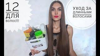 УХОД ЗА ДЛИННЫМИ ВОЛОСАМИ | ШАМПУНИ ДЛЯ ВОЛОС | Для Жирных волос, От Перхоти, От Выпадения