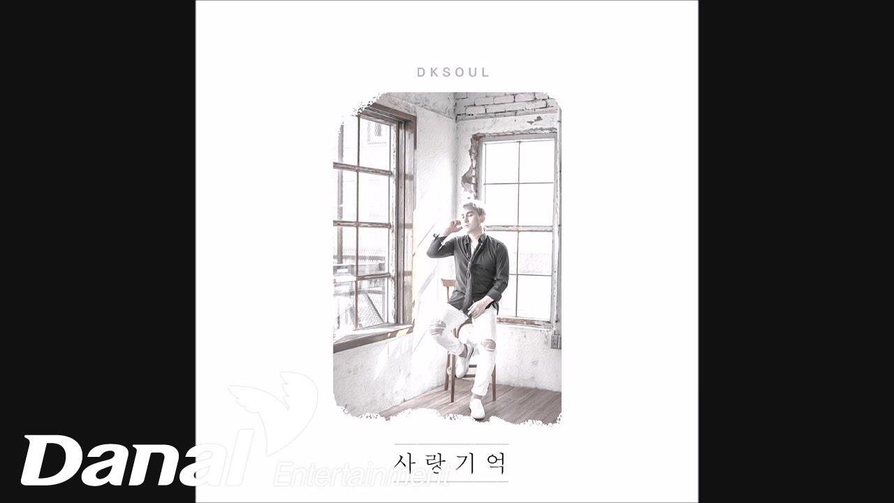 디케이소울 - '우아한 모녀 OST Part.3' - 사랑 기억 (Love memory)