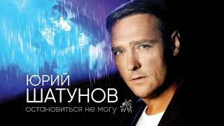 Юрий Шатунов - Остановиться не могу /Премьера 2020