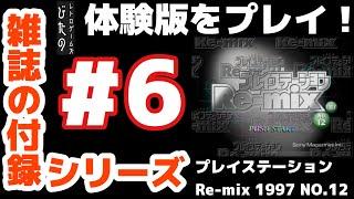 【雑誌の付録シリーズ #6】プレイステーション Re-mix 1997 NO.12【プレイステーション】