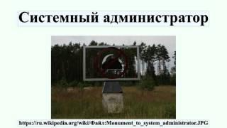 видео Должностная инструкция системного администратора